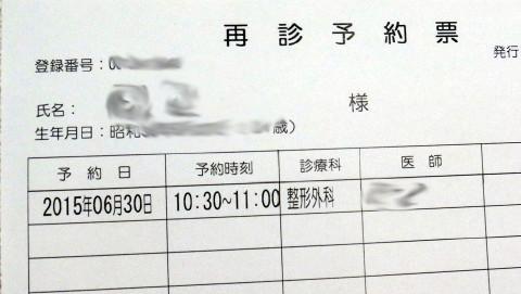 150630 Exam.jpg