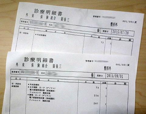 150728&0901 Exam.jpg